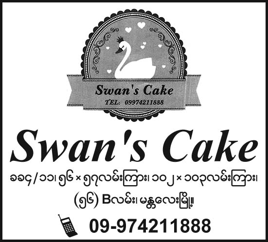 Swan's Cake