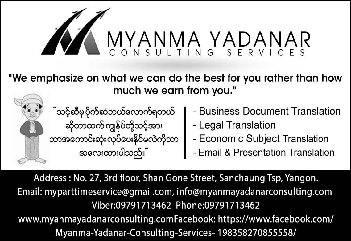 Myanma Yadanar Consulting Services