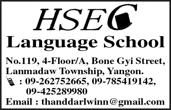 HSEC Language School