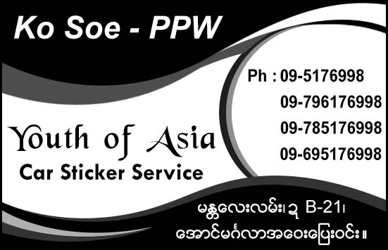 Ko Soe - PPW