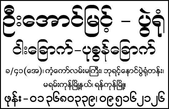 U Aung Myint Warehouse