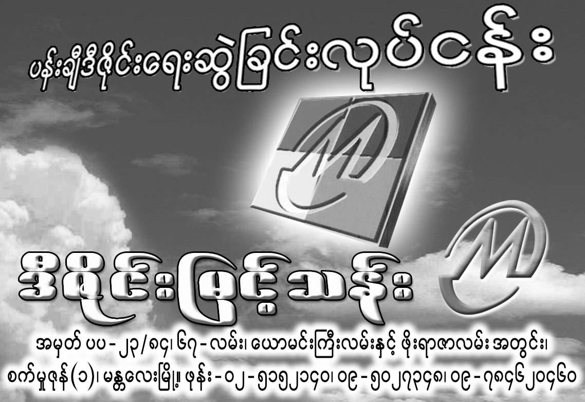Design Myint Than