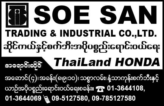 Soe San Trading and Industrial Co., Ltd.
