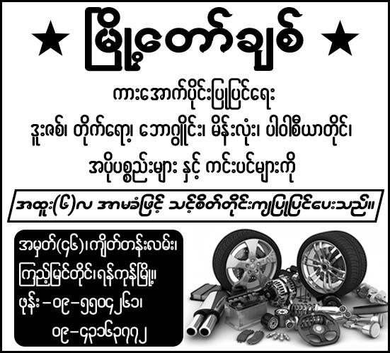 Myo Taw Chit