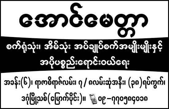 Aung Myittar