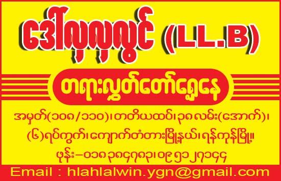 Daw Hla Hla Lwin