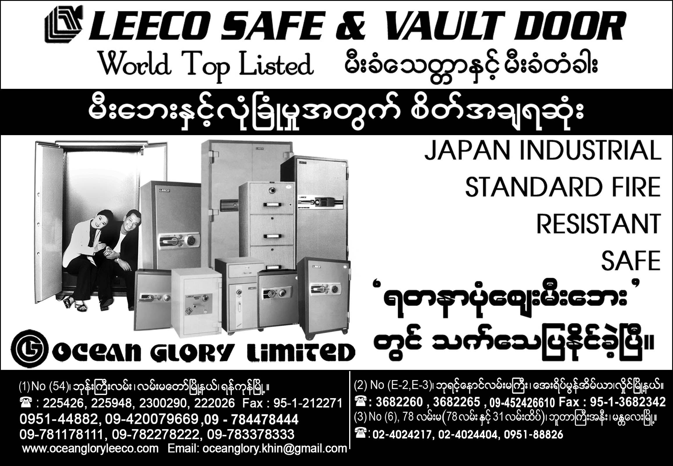 Ocean Glory Ltd.