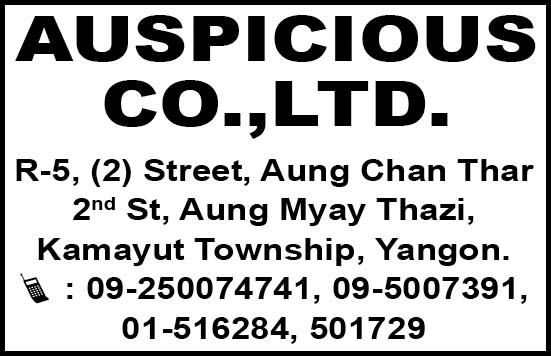 Auspicious Co., Ltd.