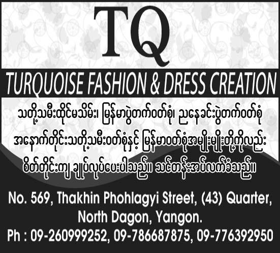 TQ (Turquoise Fashion)