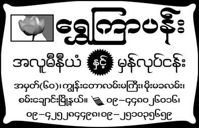 Shwe Kyar Pann