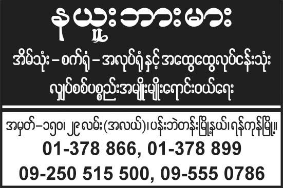 New Burma