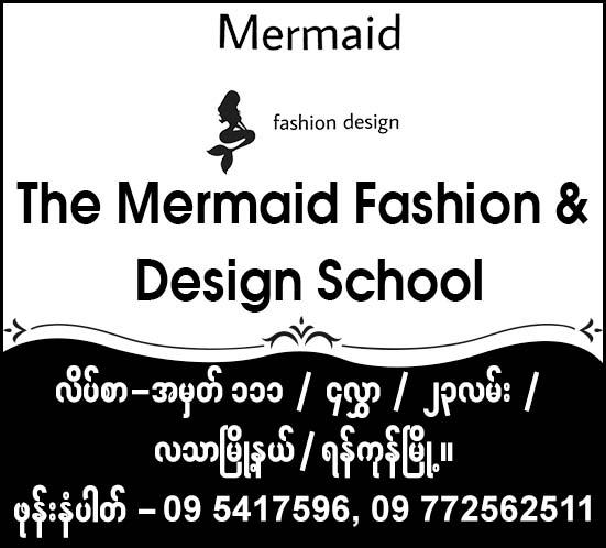 The Mermaid Fashion and Design School