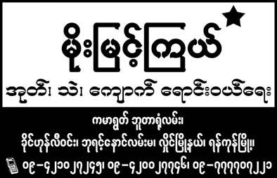Moe Myint Kyal