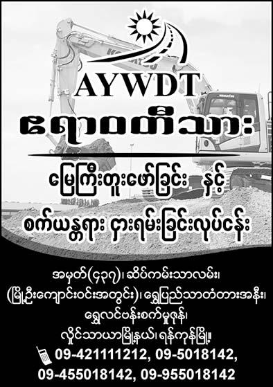 Ayeyarwaddy Thar