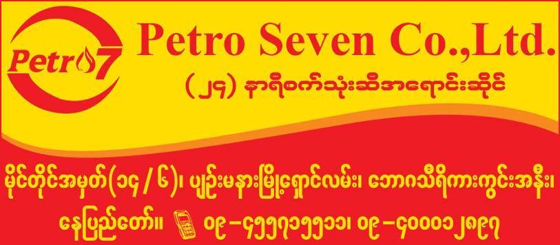 Petro Seven Co., Ltd.