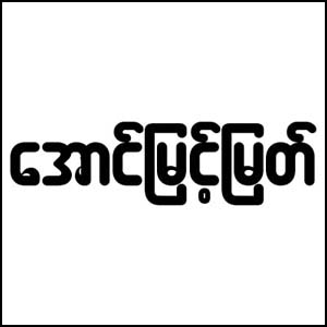 Aung Myint Myat