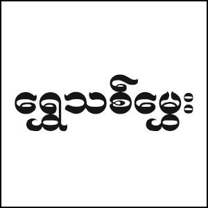 Shwe Thit Hmwe Co. Ltd.,